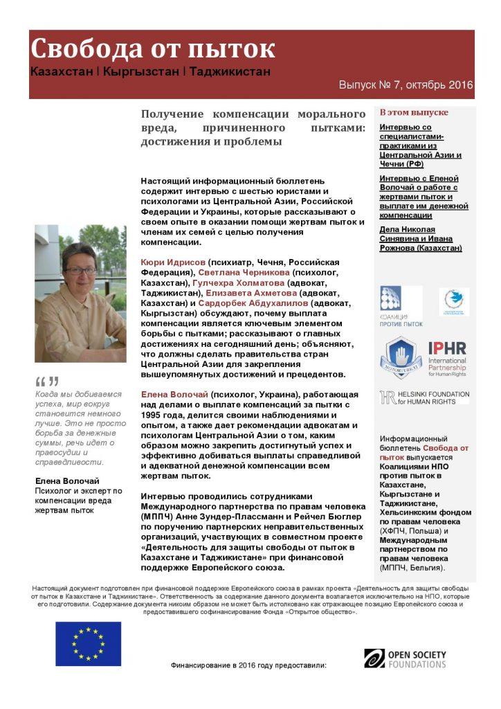 svoboda-ot-pytok-vypusk-7-okt-2016-page-001